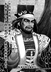 武士の呼び名と武家官位╿マンガ『センゴク』で見る戦国武将の呼び名①